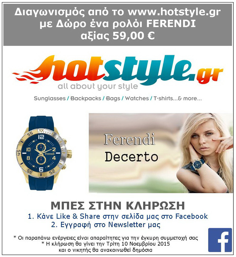 9b38fb626d 2. Εγγραφή στο Newsletter μας http   hotstyle.gr contact newsletter.php